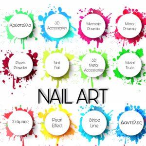 Nail Art & Effects (πούδρες, foil, 3D κ.α)